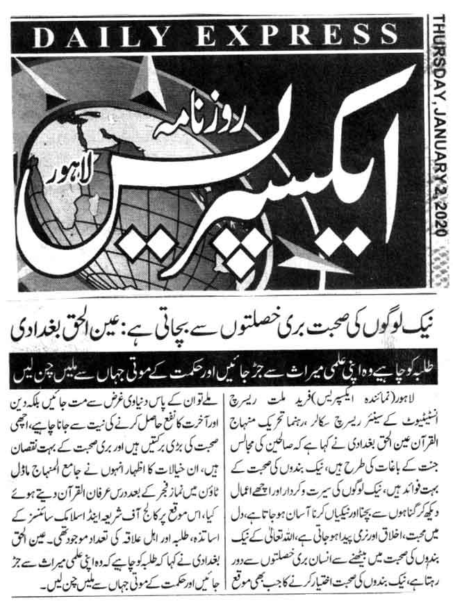 Minhaj-ul-Quran  Print Media Coverage DAILY EXPRESS PAGE 2