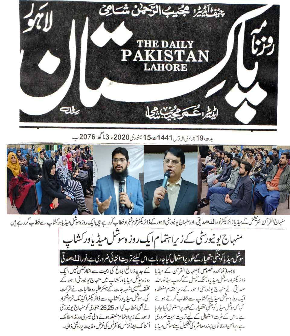 Minhaj-ul-Quran  Print Media Coverage DAILY PAKISTAN CITY PAGE
