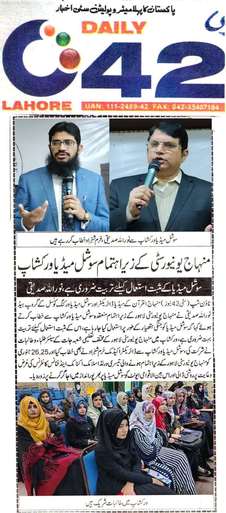 Pakistan Awami Tehreek  Print Media Coverage DAILY CITY 42 CITY PAGE