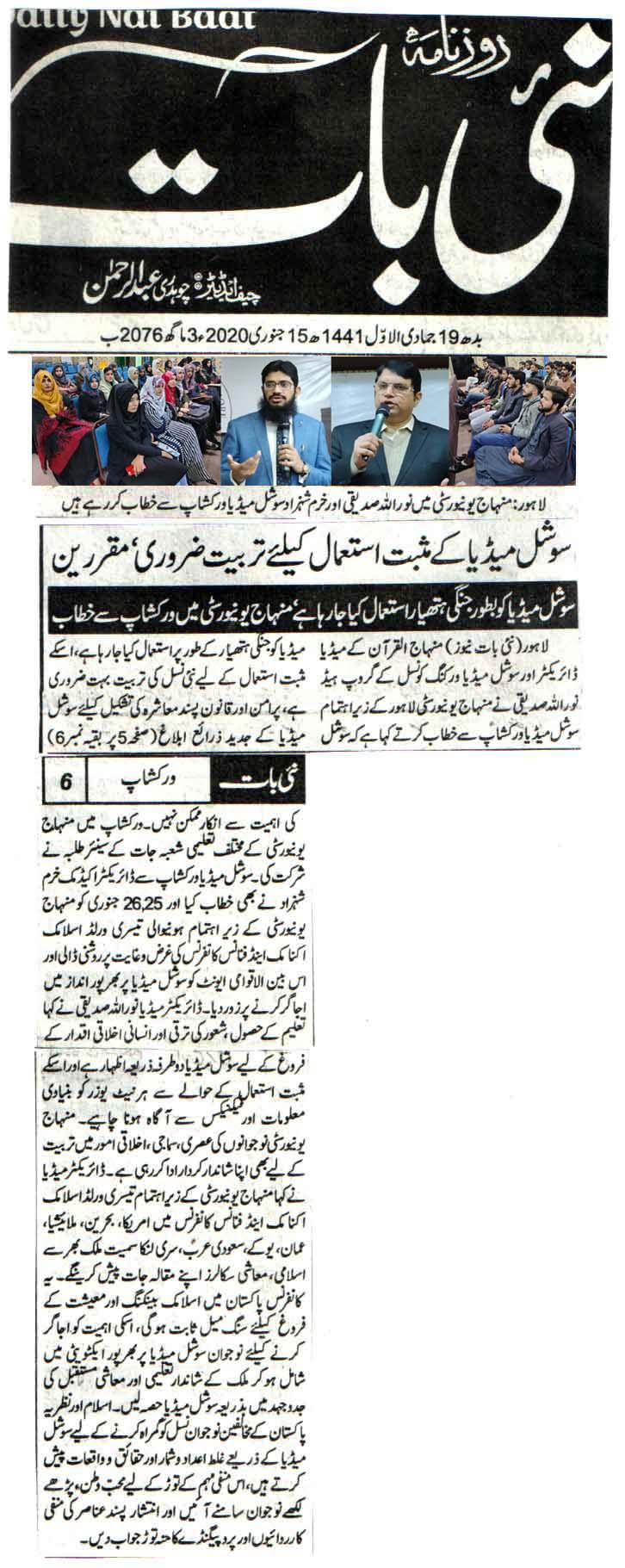Minhaj-ul-Quran  Print Media Coverage DIALY NAI BAAT CITY PAGE