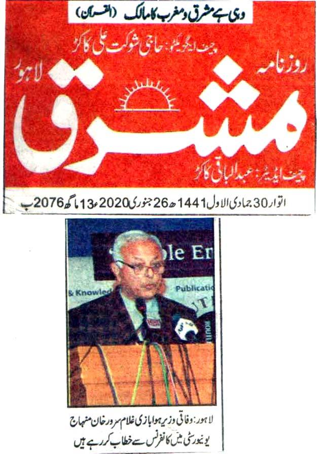 Minhaj-ul-Quran  Print Media Coverage DAILY MASHRIQ BACK PAGE