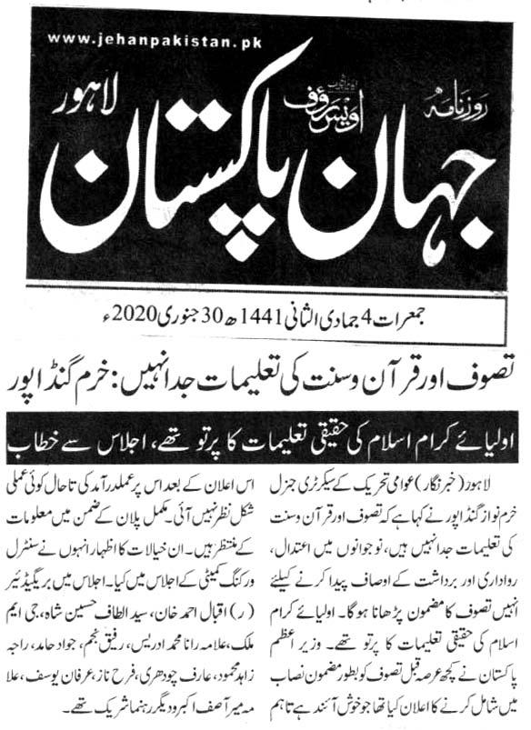 Minhaj-ul-Quran  Print Media Coverage DAILY JAHAN E PAKISTAN BAKC PAGE