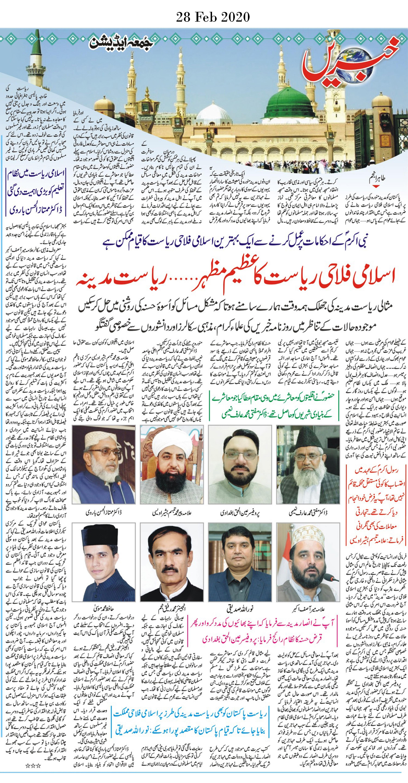 Pakistan Awami Tehreek  Print Media Coverage DAILY KHABRIAN