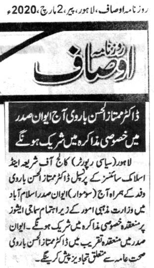 Pakistan Awami Tehreek  Print Media Coverage DAILY AUSAF CITY PAGE