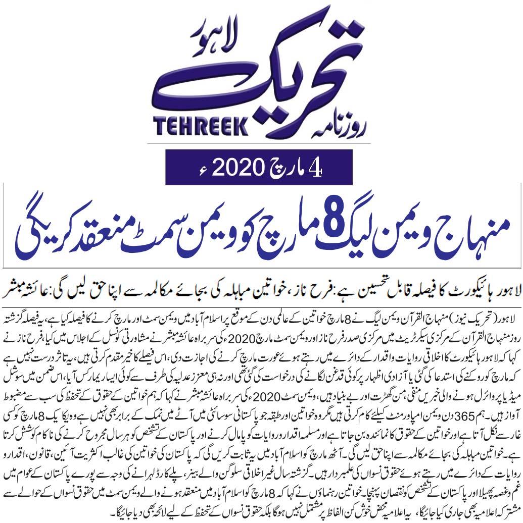 Pakistan Awami Tehreek  Print Media Coverage DAILY TEHREEK NEWS BACK PAGE