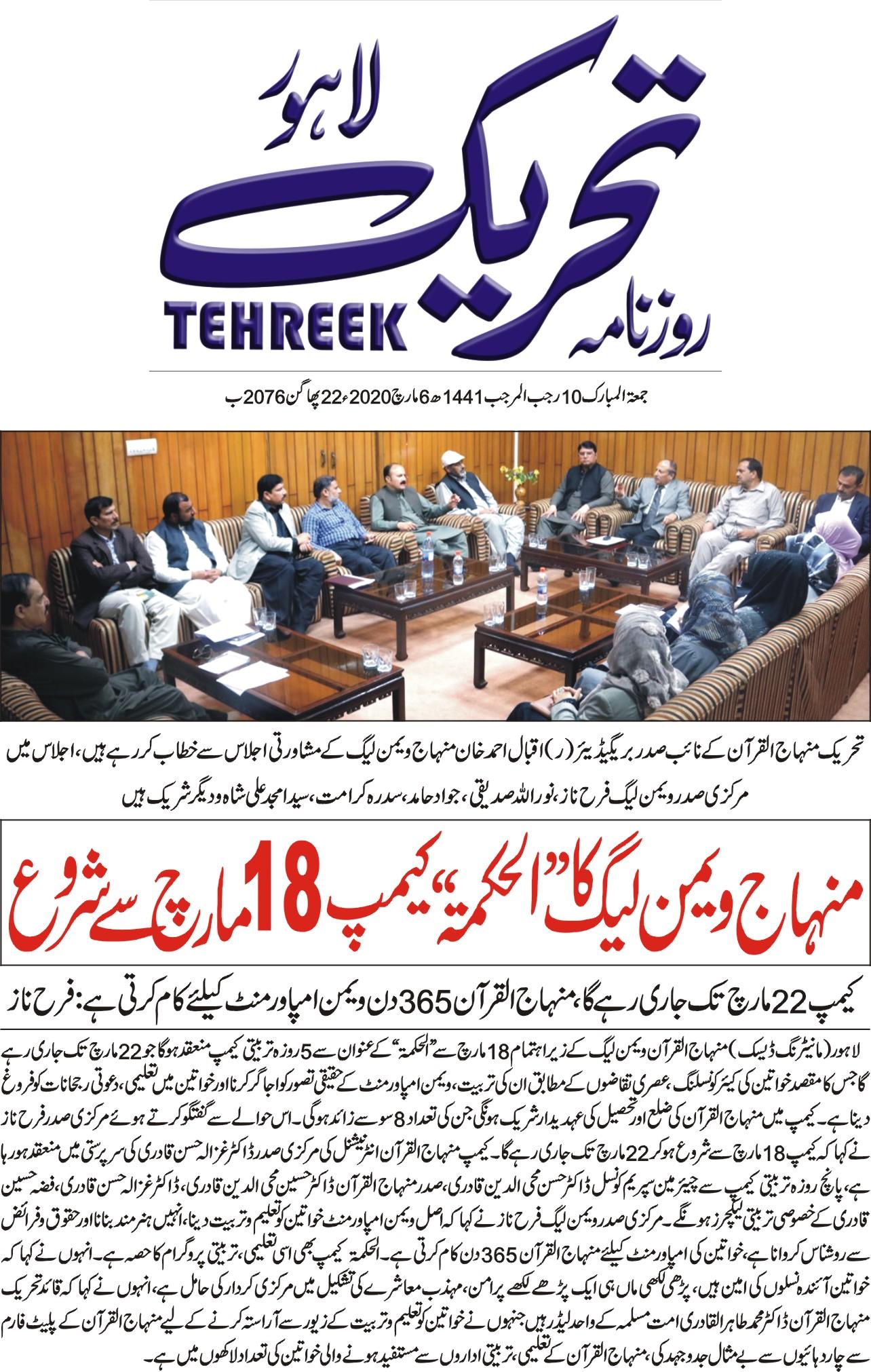 Minhaj-ul-Quran  Print Media Coverage DAILY TEHREEK BACK PAGE