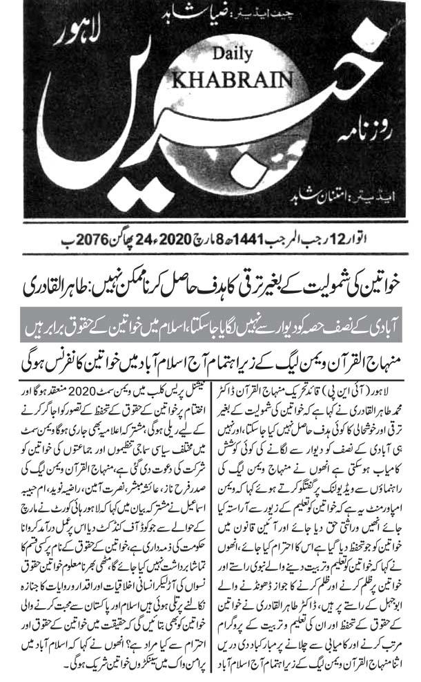 Pakistan Awami Tehreek  Print Media Coverage DAILY KHABRIAN BACK PAGE