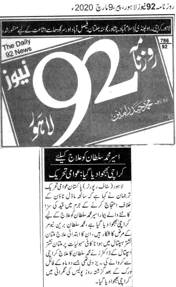 Minhaj-ul-Quran  Print Media Coverage DAILY 92 FRONT PAGE