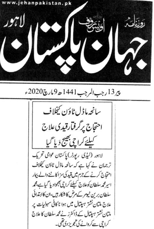 Minhaj-ul-Quran  Print Media Coverage DAILY JAHAN E PAKISTAN FRONT PAGE