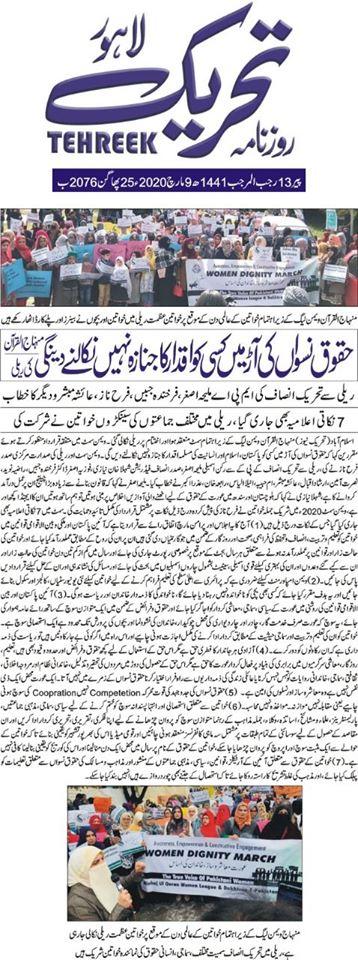 Minhaj-ul-Quran  Print Media Coverage DAILY TEHREEK FRONT PAGE1