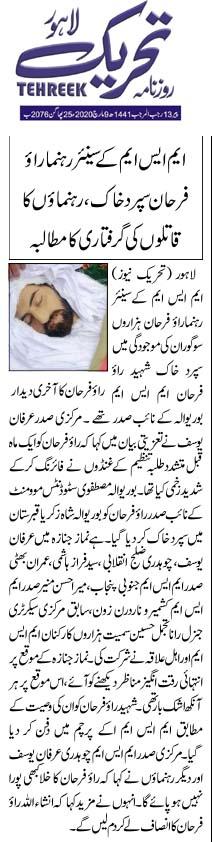 Minhaj-ul-Quran  Print Media Coverage DAILY TEHREEK BACK PAGE1