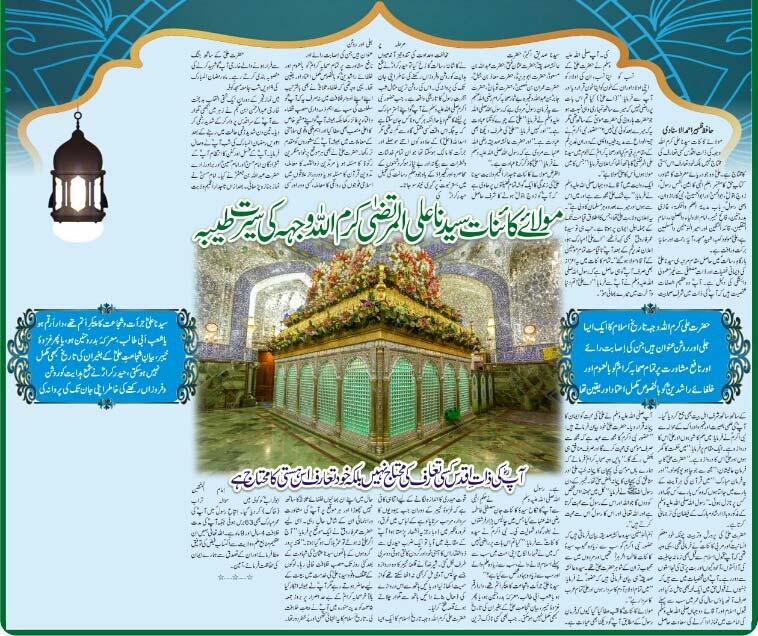 Minhaj-ul-Quran  Print Media Coverage Daily Nai Baat (Special Edition)