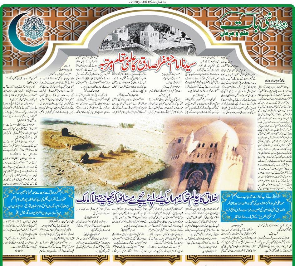 Pakistan Awami Tehreek  Print Media Coverage Daily Nai Baat (Special Edition)