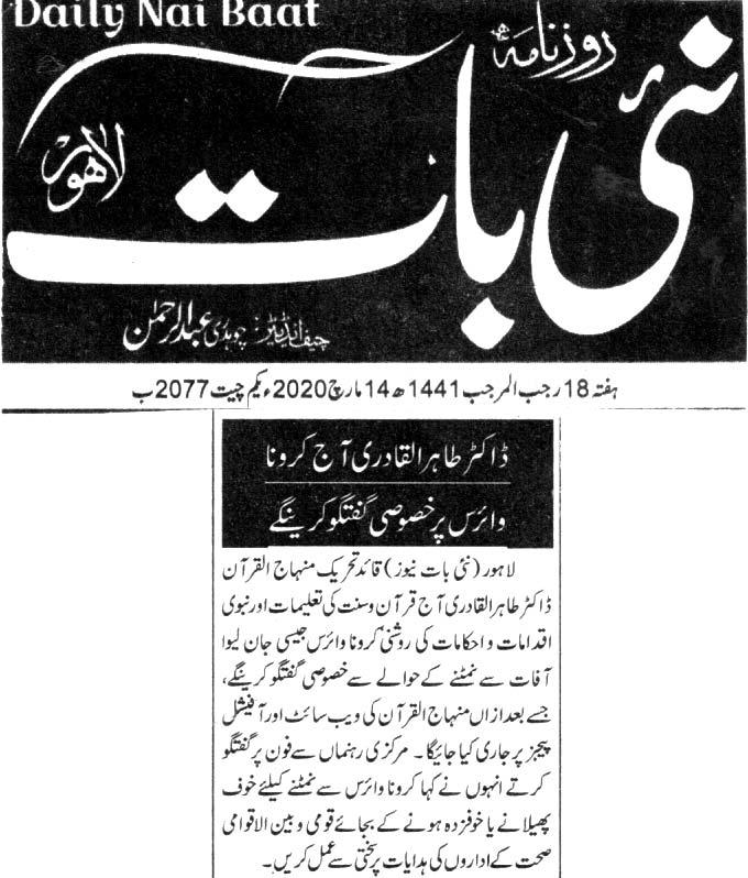 Minhaj-ul-Quran  Print Media Coverage DAILY NAI BAAT CITY PAGE
