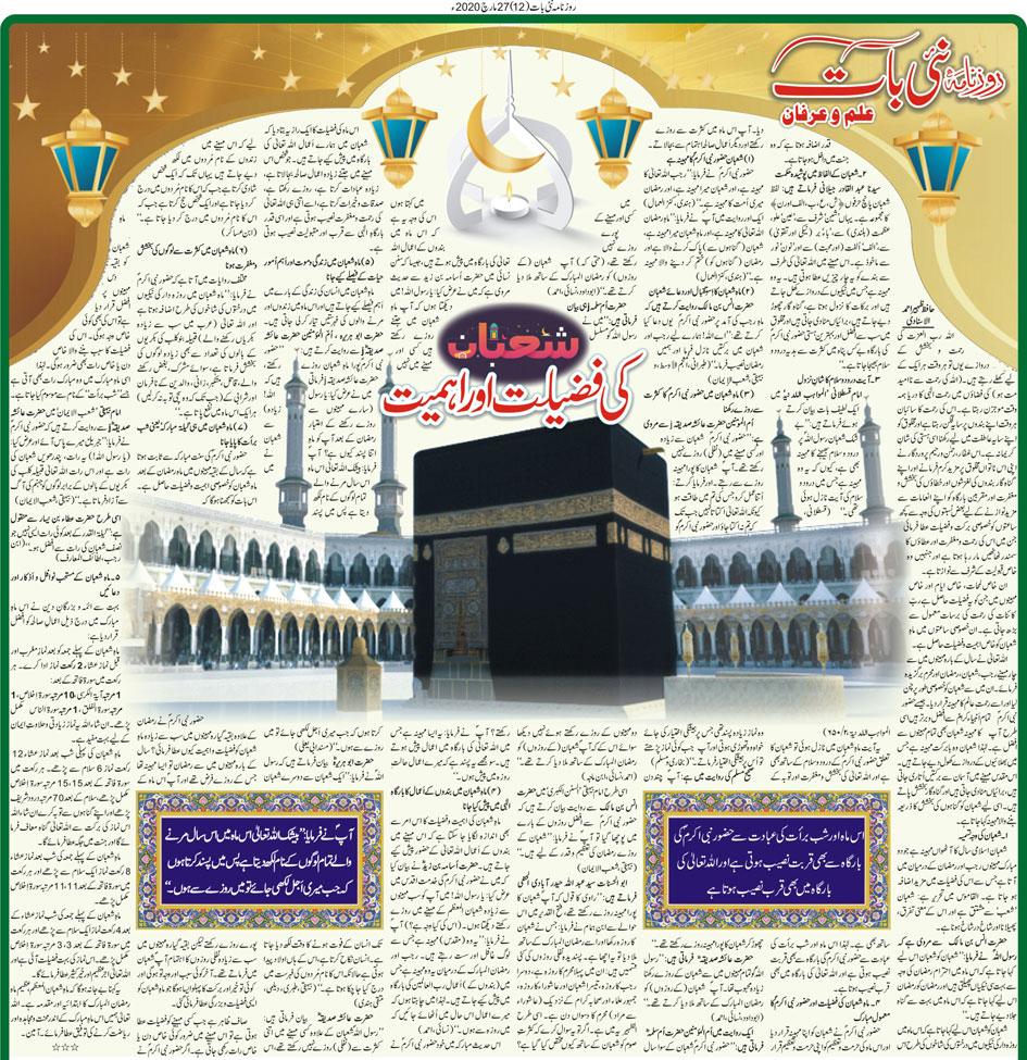 Pakistan Awami Tehreek  Print Media Coverage Daily Nai Baat - Special Edition