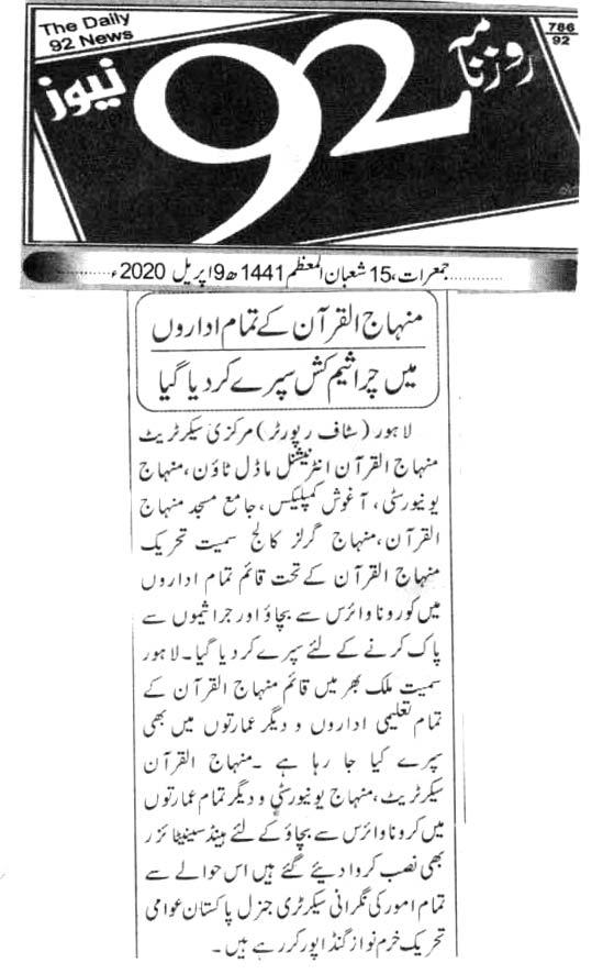 Minhaj-ul-Quran  Print Media CoverageDAILY 92