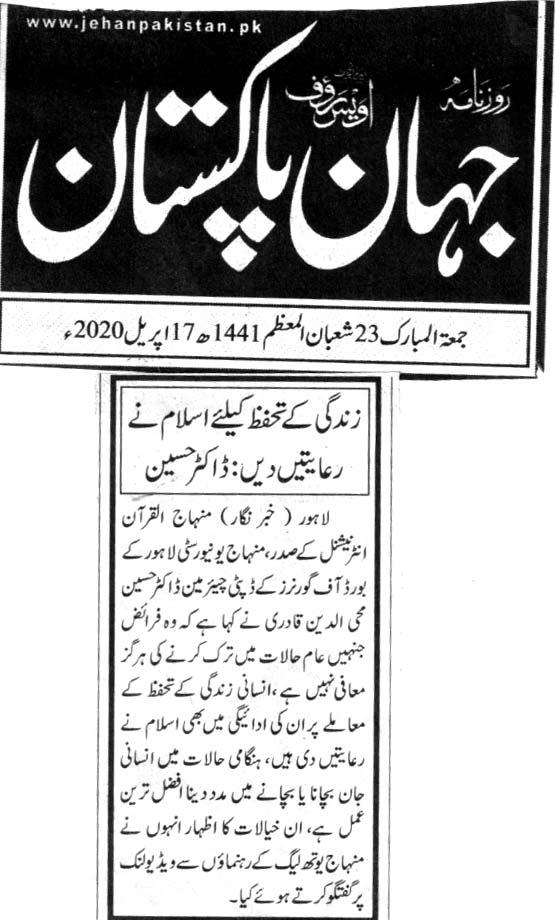 تحریک منہاج القرآن Minhaj-ul-Quran  Print Media Coverage پرنٹ میڈیا کوریج DAILIY JAHAN E PAKISTAN CITY PAGE