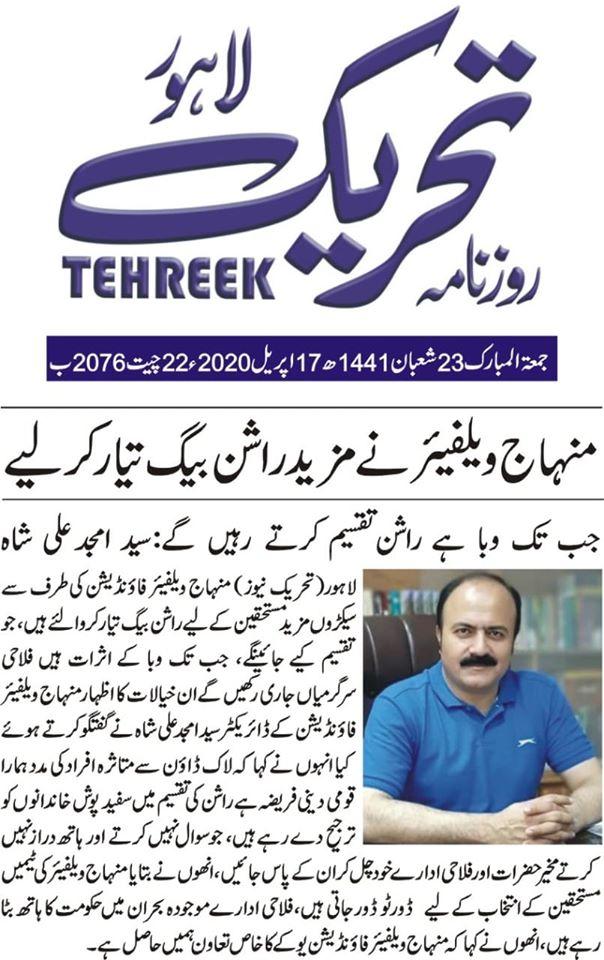 Pakistan Awami Tehreek  Print Media Coverage Daily Tehreek