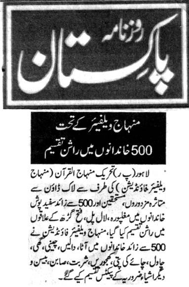 Pakistan Awami Tehreek  Print Media Coverage DAILY PAKISTAN BACK PAGE