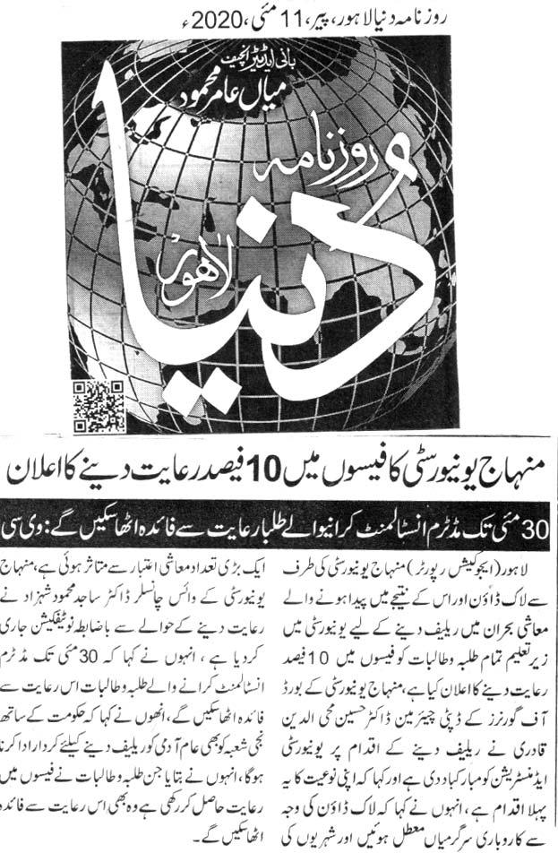 تحریک منہاج القرآن Pakistan Awami Tehreek  Print Media Coverage پرنٹ میڈیا کوریج DAILY DUNYA BACK PAGE