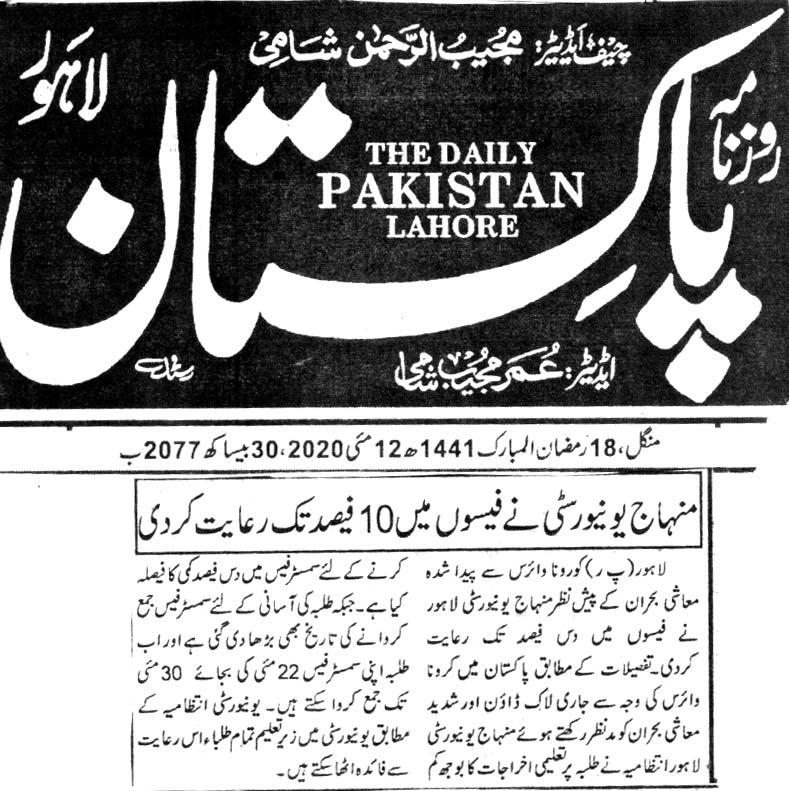 تحریک منہاج القرآن Pakistan Awami Tehreek  Print Media Coverage پرنٹ میڈیا کوریج DAILY PAKISTAN BACK PAGE