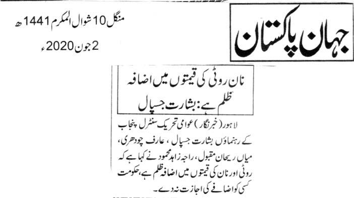 Mustafavi Student Movement Print Media Coverage DAILY JAHAN E PAKISTAN BACK PAGE