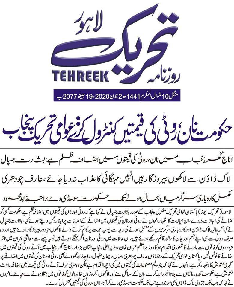 Minhaj-ul-Quran  Print Media Coverage DAILY THREEK FRONT PAGE