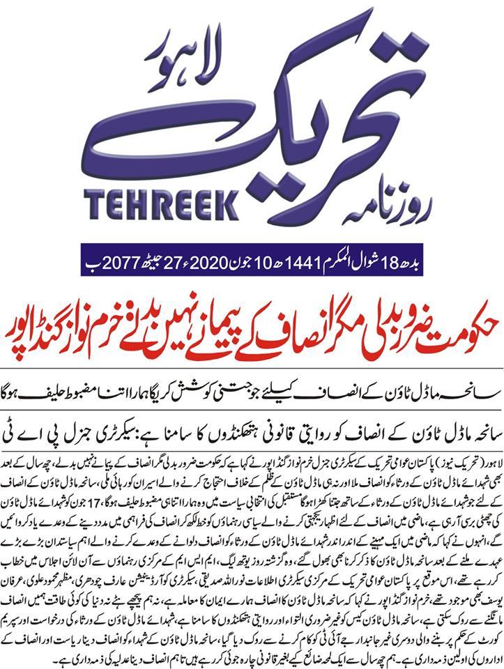 Minhaj-ul-Quran  Print Media Coverage DAILY TEHREEK CITY PAGE