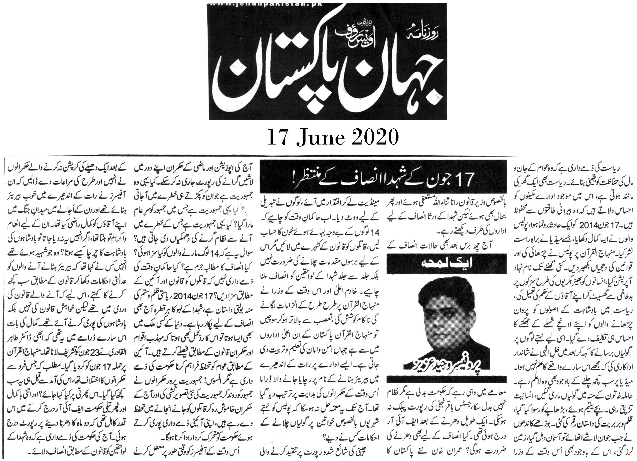 Minhaj-ul-Quran  Print Media Coverage DAILY JAHAN E PAKISTAN