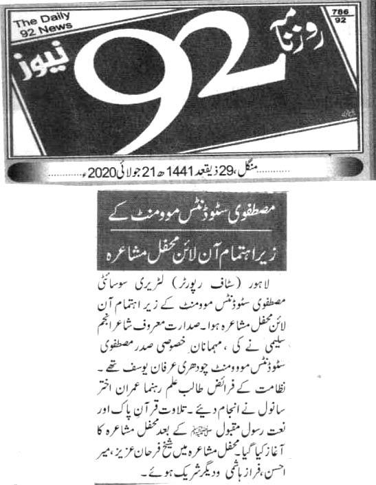 تحریک منہاج القرآن Minhaj-ul-Quran  Print Media Coverage پرنٹ میڈیا کوریج DAILY 92 CITY PAGE