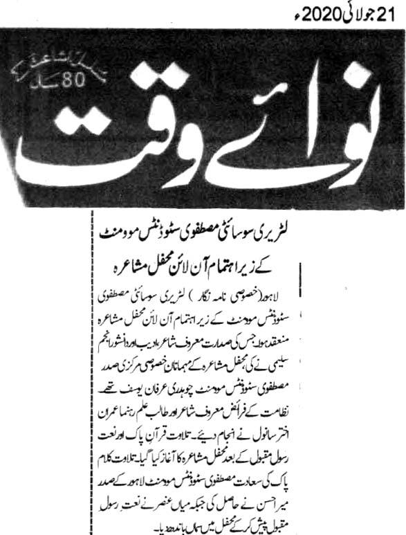 Mustafavi Student Movement Print Media Coverage DAILIY NAWA E WAQAT BACK PAGE