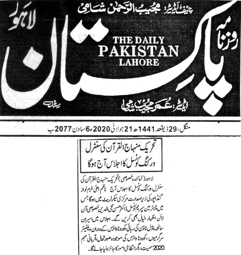 Mustafavi Student Movement Print Media Coverage DAILY PAKISTAN BACK PAGE