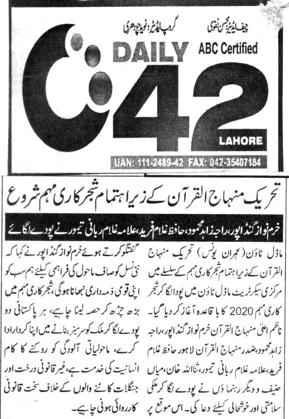 Pakistan Awami Tehreek  Print Media Coverage DAILY CITY 42 BACK PAGE