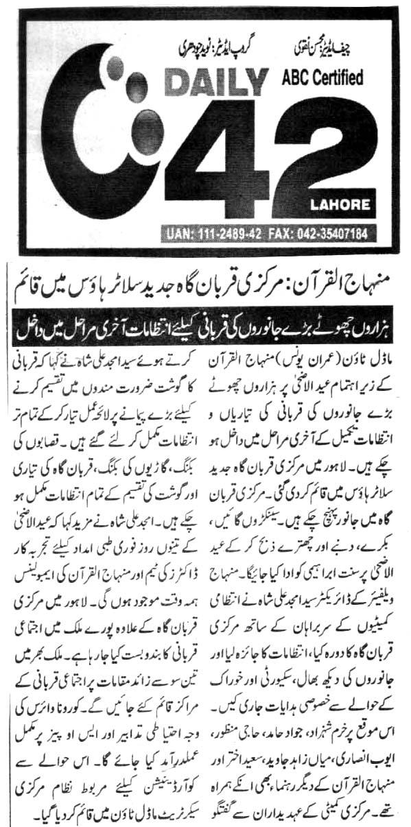 Mustafavi Student Movement Print Media Coverage DAILY CITY 42 CITY PAGE