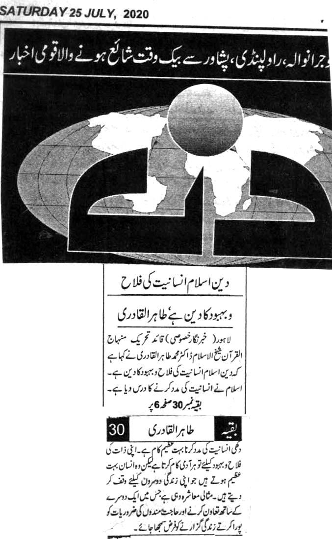 Minhaj-ul-Quran  Print Media CoverageDAILY DIN BACK PAGE