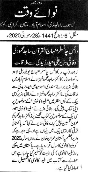 Minhaj-ul-Quran  Print Media CoverageDIALY NAWA E WAQAT CITY PAGE
