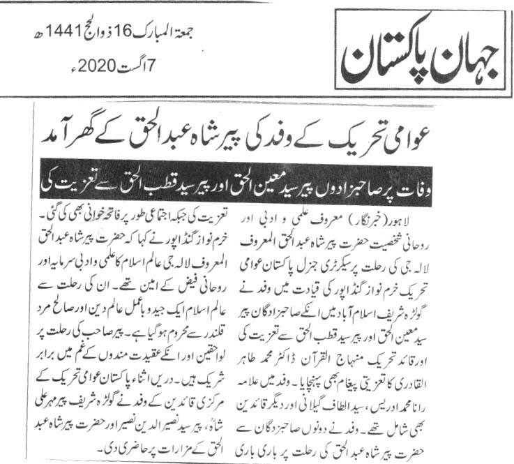 Minhaj-ul-Quran  Print Media Coverage DIALY JAHAN E PAKISTAN BACK PAGE