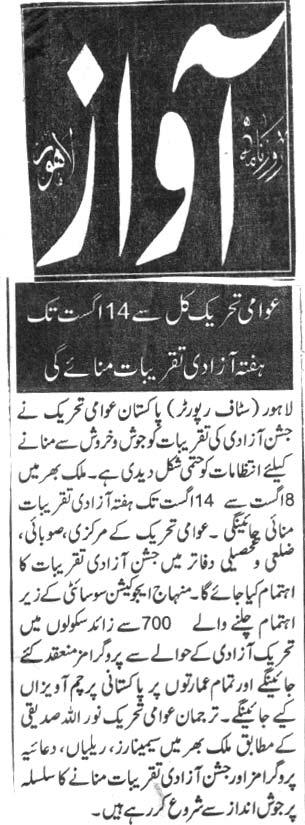 Minhaj-ul-Quran  Print Media Coverage DAILY AWAZ PAGE 2