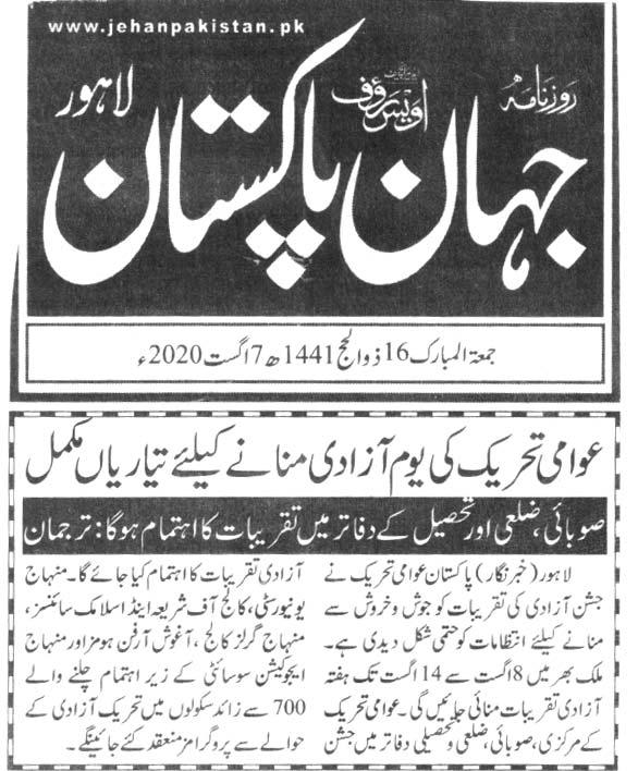 Minhaj-ul-Quran  Print Media Coverage DAILY JAHAN E PAKISTNA PAGE 2