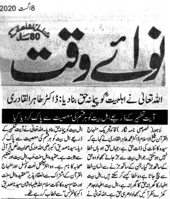 Minhaj-ul-Quran  Print Media Coverage DAILY NAWA E WAQAT BACK PAGE