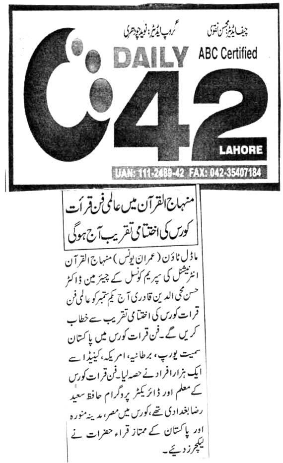 Minhaj-ul-Quran  Print Media Coverage DAILY 42 BACK PAGE