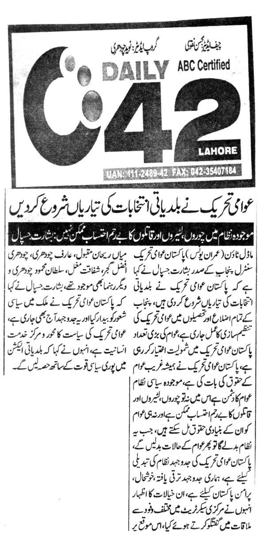 Minhaj-ul-Quran  Print Media Coverage DAILY 42