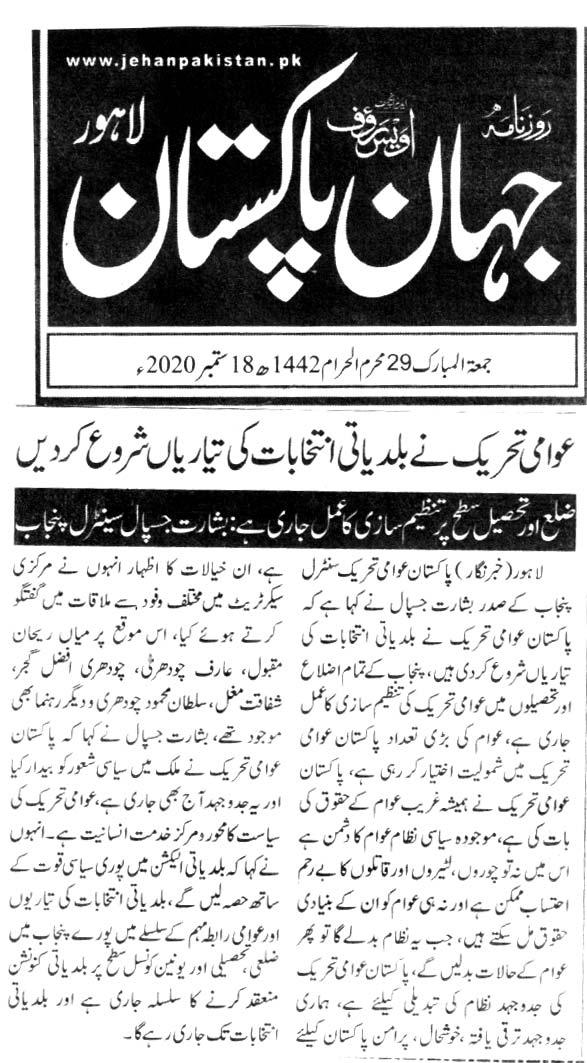 Minhaj-ul-Quran  Print Media Coverage DAILY JAHAN E PAKISTAN BACK PAGE