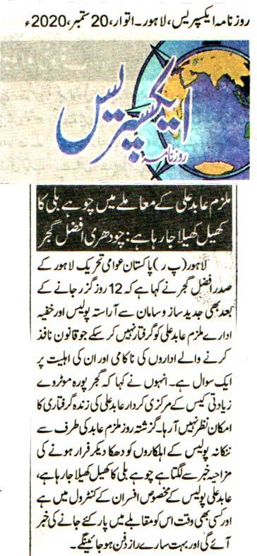 تحریک منہاج القرآن Minhaj-ul-Quran  Print Media Coverage پرنٹ میڈیا کوریج DAILY EXPRESS PAGE A