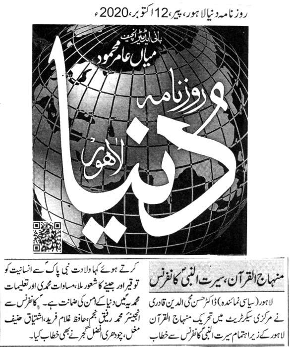 Mustafavi Student Movement Print Media Coverage DAILY DUNYA BACK PAGE