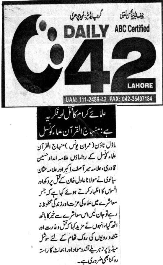Minhaj-ul-Quran  Print Media CoverageDAILY 42 BACK PAGE