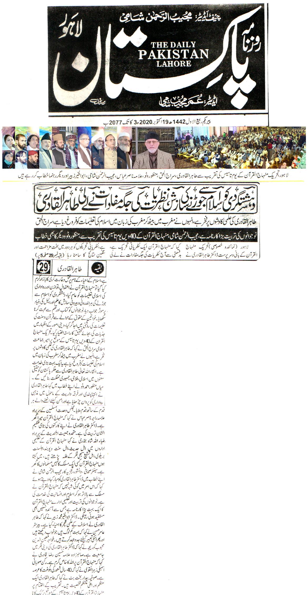 Minhaj-ul-Quran  Print Media CoverageDIALY PAKISTAN BACK PAGE