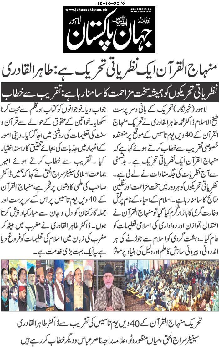 Pakistan Awami Tehreek  Print Media Coverage DAILY JAHAN E PAKISTAN BAKC PAGE