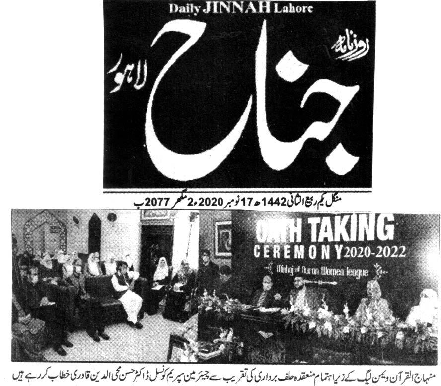 Pakistan Awami Tehreek  Print Media Coverage DIALY JINNAH BACK PAGE