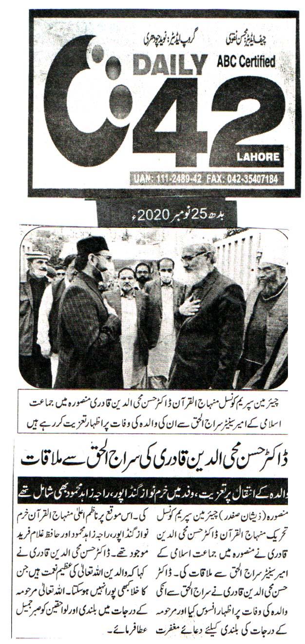 Minhaj-ul-Quran  Print Media Coverage DAILY CITY 42